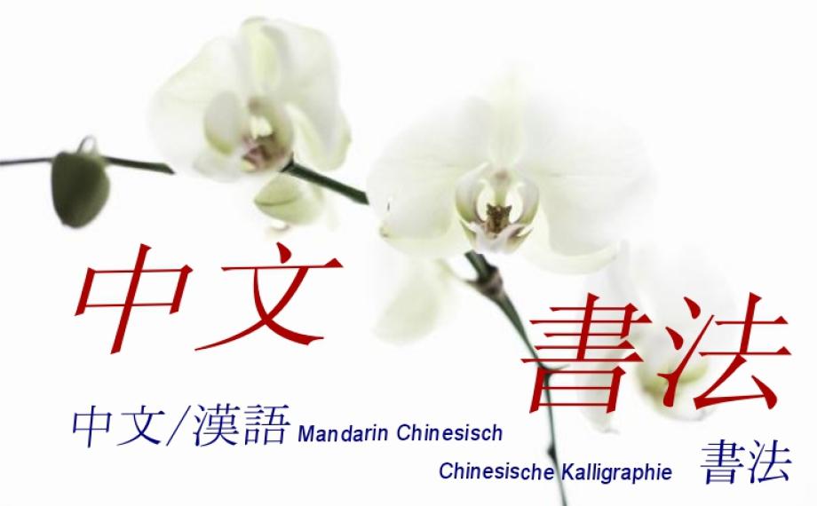 Mandarin Chinesisch lernen in Solingen, Sprachschule, Sprachkurse, Dolmetschen, Übersetzen, Kalligraphie